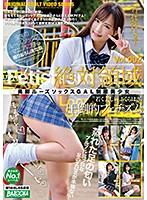 美脚ルーズソックスGAL制服美少女 Vol.002