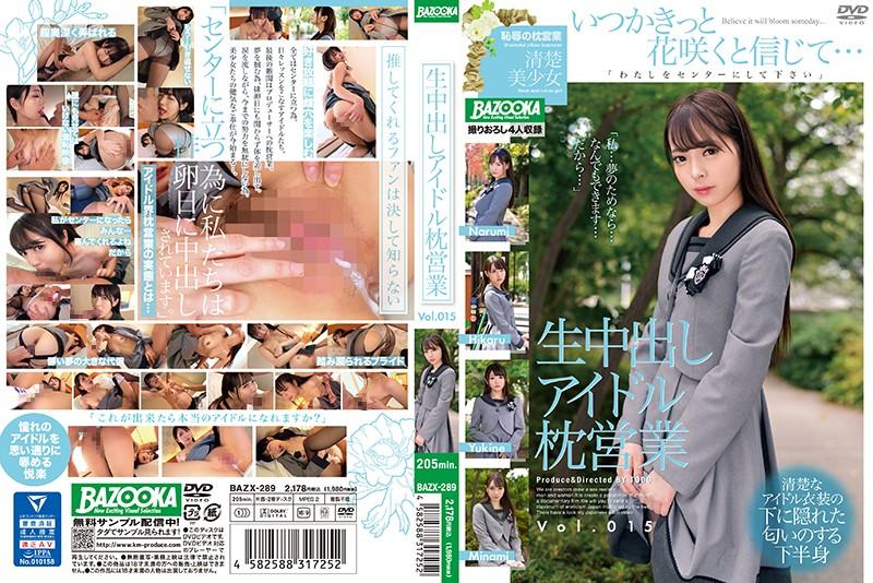生中出しアイドル枕営業 Vol.015