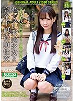 セーラー服美少女と完全主観従順性交 Vol.004 ダウンロード
