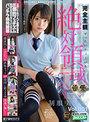 完全主観×絶対領域ニーハイ制服美少女 Vol.001
