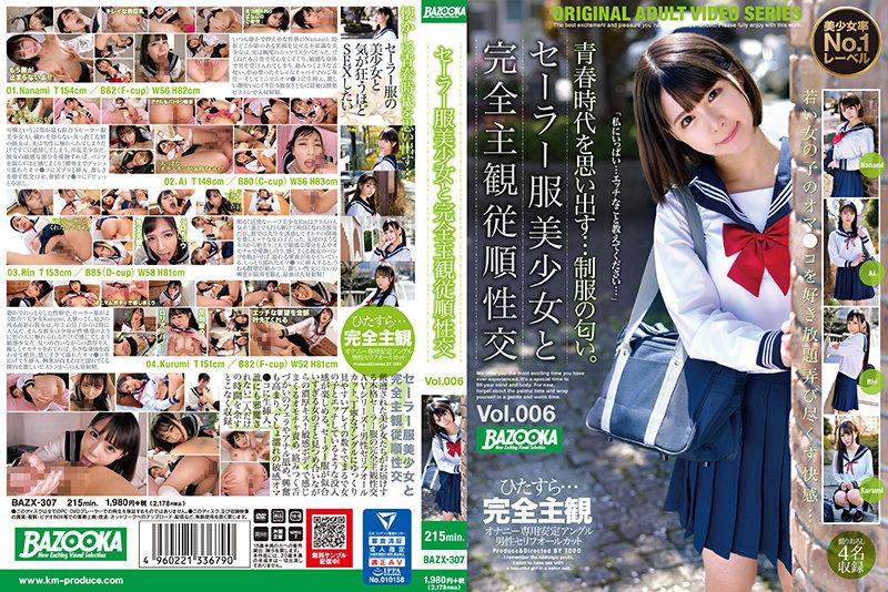セーラー服美少女と完全主観従順性交 Vol.006 パッケージ写真