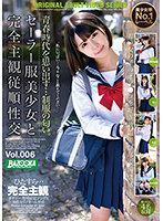 セーラー服美少女と完全主観従順性交 Vol.006