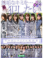 生中出しアイドル枕営業 Complete Memorial BEST24人480分DVD2枚組Vol.003