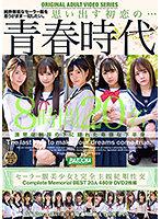 (bazx00312)[BAZX-312]セーラー服美少女と完全主観従順性交 Complete Memorial BEST20人480分DVD2枚組 ダウンロード