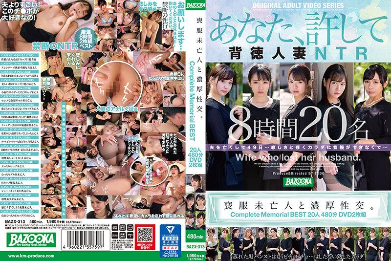 喪服未亡人と濃厚性交。Complete Memorial BEST20人480分DVD2枚組