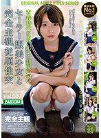 bazx00314[BAZX-314]セーラー服美少女と完全主観従順性交 Vol.007