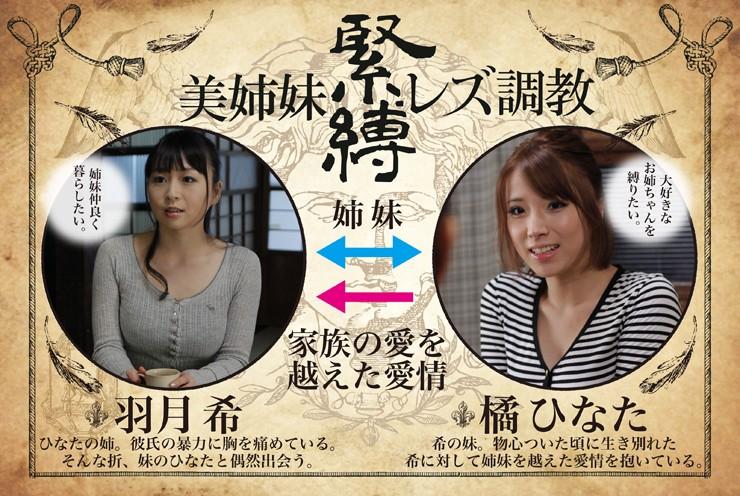 【レズキス】 緊縛 美姉妹 レズ調教 橘ひなた 羽月希 キャプチャー画像 10枚目