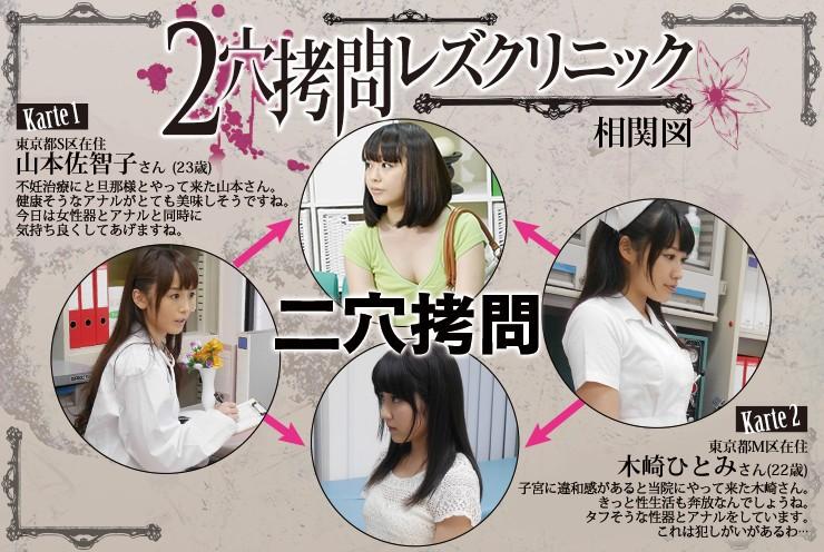 【アナル】 2穴拷問レズクリニック キャプチャー画像 10枚目