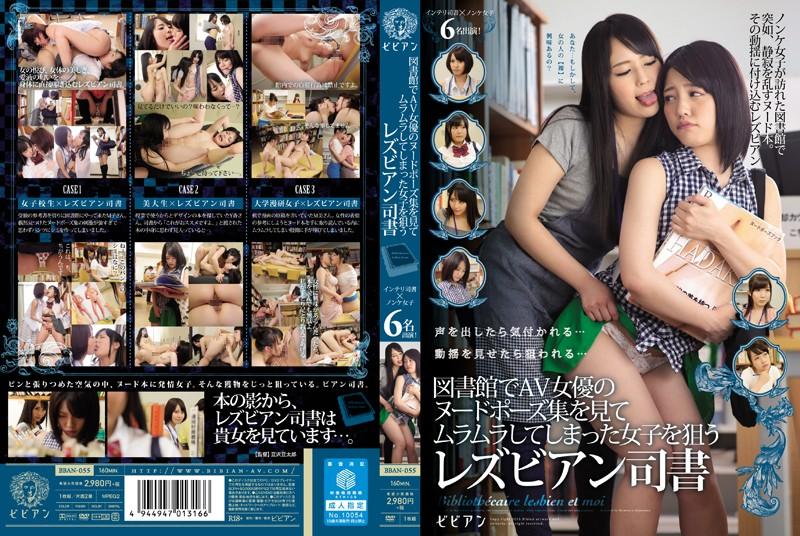 (bban00055)[BBAN-055] 図書館でAV女優のヌードポーズ集を見てムラムラしてしまった女子を狙うレズビアン司書 ダウンロード