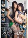 図書館でAV女優のヌードポーズ集を見てムラムラしてしまった女子を狙うレズビアン司書