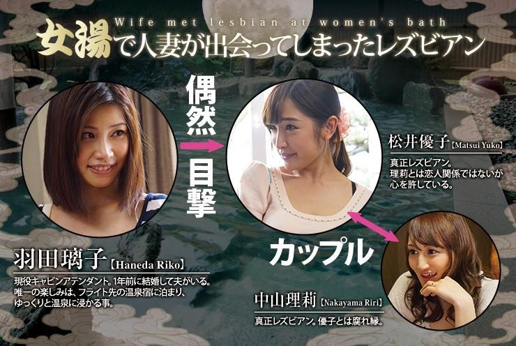 女湯で人妻が出会ってしまったレズビアン 羽田璃子 松井優子 キャプチャー画像 10枚目