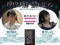 (bban00092)[BBAN-092] バリタチ解禁レズビアン「初めてだけど、女の子を犯したいんです…。」 跡美しゅり 新川優衣 ダウンロード 10