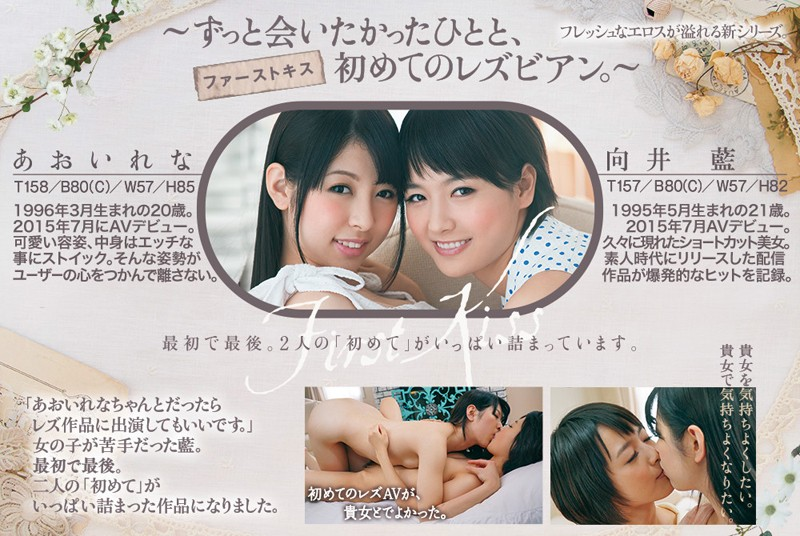 【美少女】First Kiss ファーストキス~ずっと会いたかったひとと、初めてのレズビアン。~向井藍 あおいれな キャプチャー画像 10枚目