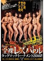 BIBIAN Presents 夢の全裸レズバトルタッグマッチトーナメン...