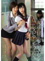 友達の目の前で犯●れるレズビアン女子校生(bban00122)