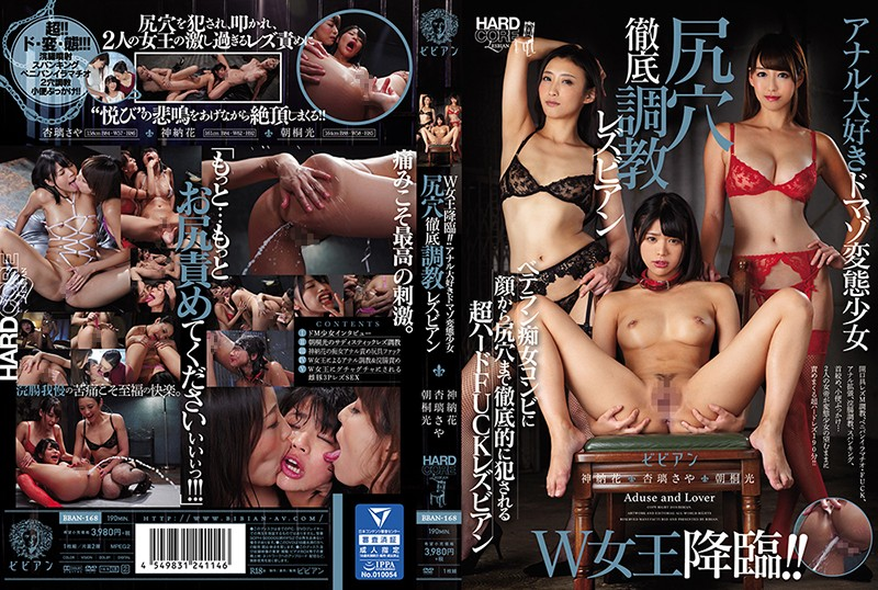 BBAN-168 W Queen Advent! Anal Loving Super Masochist Abnormal GIRL Thorough Anal Lesbian Slave Training