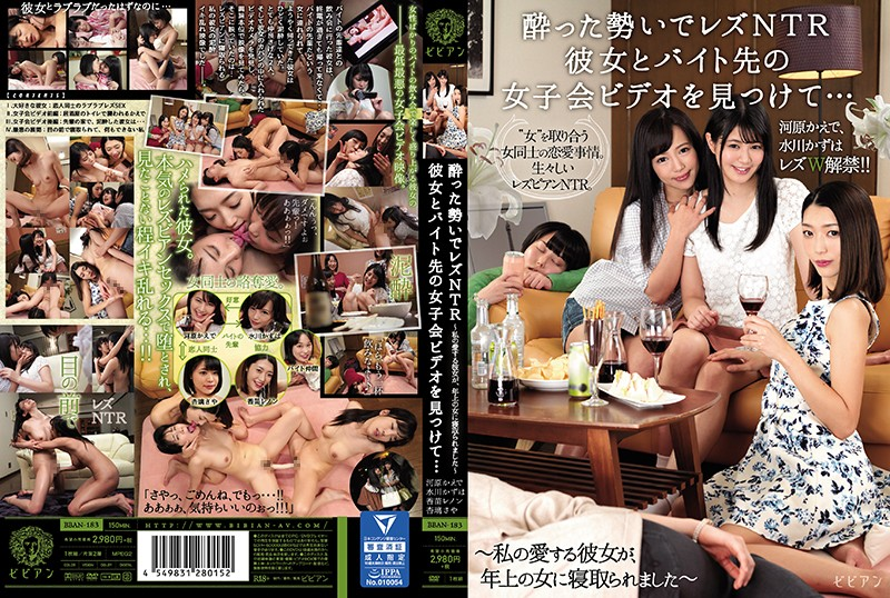BBAN-183 Drunk Ass Lesbian Cuckold Sex I Found A Girls' Night Out Party Video From Her Part-Time Job...