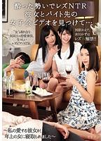 酔った勢いでレズNTRシリーズ動画