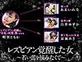 レズビアン覚醒した女 〜若い蕾を摘みたくて〜sample10