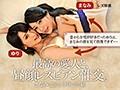 最高の愛人と、昼顔レズビアン性交。 まなみ(29)とゆり(28)編