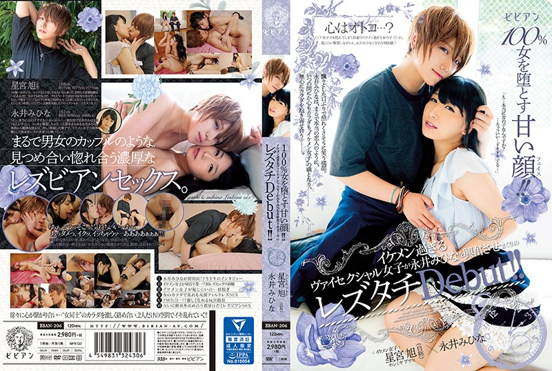 BBAN-206 A Sweet Face That Women Fall For 100% Of The Time!! A Handsome Bisexual Turns Mihina Nagai On As A Lesbian Top In Her Porn Debut!! Asahi Hoshimiya