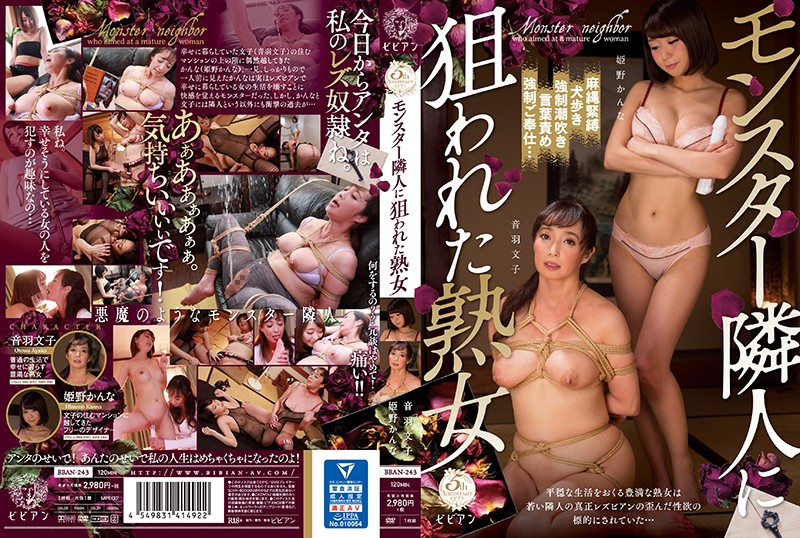 BBAN-243 A Mature Woman Is Targeted By Her Monstrous Neighbor - Ayako Otowa, Kanna Himeno
