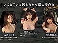 レズビアンに囚われた女潜入捜査官 〜誘い込まれた麻薬捜査の...sample10