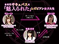 女専門サキュバスに「魅入られた」レズビアン女子大生 美谷朱里 後藤里香