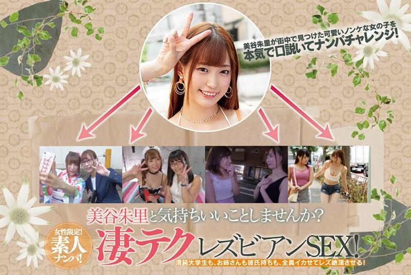 BBAN-259 Studio bibian - Women Only! Amateur Nampa Seductions! Would You Like To Feel Good With Akari Mitani? Amazing Technique Lesbian Series Sex!