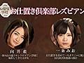 お嬢様学校 お仕置き倶楽部レズビアン 一条みお 向井藍sample10