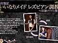 絶対服従 いいなりメイド レズビアン調教 ~奴●メイドの館~ 姫野ことめ 澤村レイコ