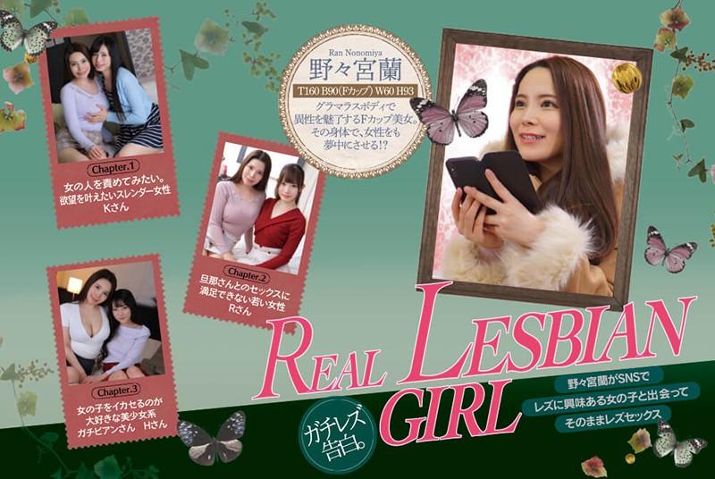 REAL LESBIAN GIRL 野々宮蘭がSNSでレズに興味ある女の子と出会ってそのままレズセックス 10枚目