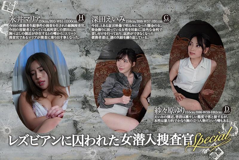 レズビアンに囚われた女潜入捜査官Special 〜闇の金融取引と謎の失踪事件を追え!〜