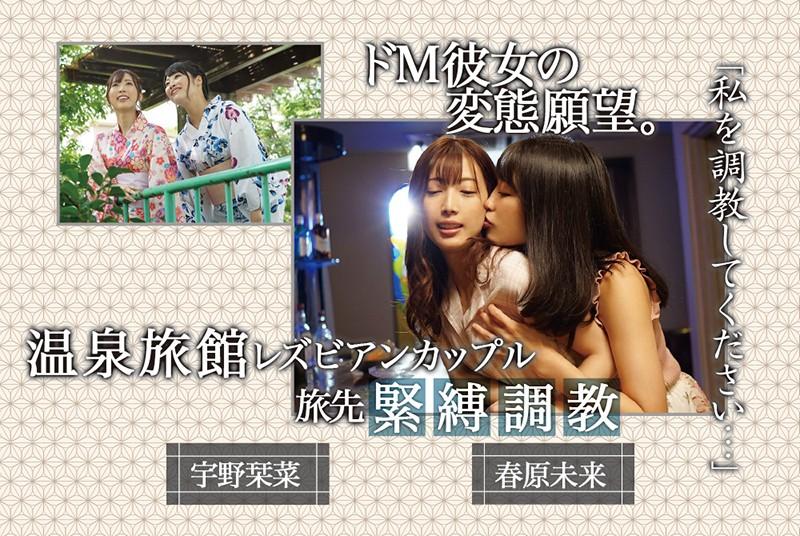 温泉旅館 レズビアンカップル旅先緊縛調教 宇野栞菜 春原未来 画像11