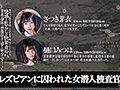 レズビアンに囚われた女潜入捜査官 ~堕ちるまで終わらない尋...sample10