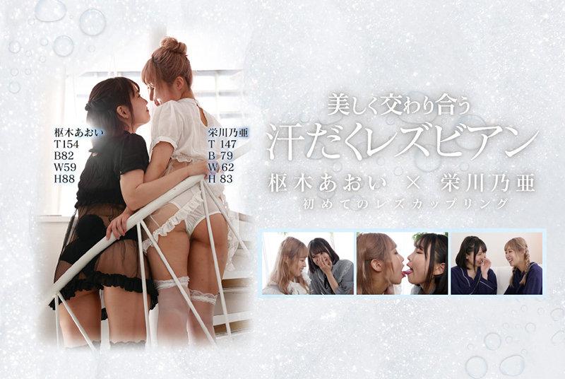 美しく交わり合う 汗だくレズビアン 栄川乃亜 枢木あおい 画像10