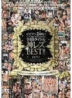 ビビアン2周年!メーカー始動〜2015年12月までの全69タイトル神レズBEST!!