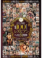 ビビアン5周年 厳選100タイトル レズビアン ベスト8時間 ダウンロード