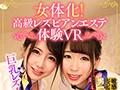 【VR】女体化!高級レズビアンエステ体験V...の画像 1