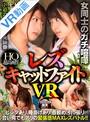 【VR】女同士のガチ喧嘩 レズキャットファイトVR(bbvr00010)
