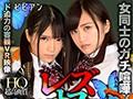 【VR】女同士のガチ喧嘩 レズキャットファイトVRsample1