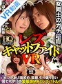 【VR】女同士のガチ喧嘩 レズキャットファイトVR 星あめり 優梨まいな
