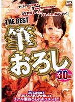 THE BEST 筆おろし 30編 ダウンロード