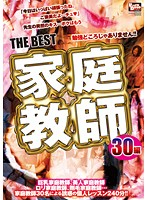 THE BEST 家庭教師 30編 ダウンロード