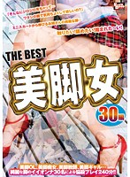 THE BEST 美脚女 30編 ダウンロード