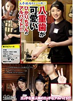 八重歯が可愛いひかりちゃんのアルバイト!!大手焼肉チェーン牛○ ダウンロード