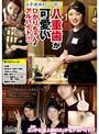 八重歯が可愛いひかりちゃんのアルバイト!!大手焼肉チェーン牛○(bcpv00024)