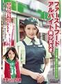 ファーストフードアルバイト美少女えま(bcpv00054)