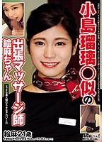小島瑠璃○似の出張マッサージ師 絵麻ちゃん