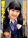 妹系美少女JK 姫子ちゃん(bcpv00088)